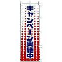 のぼり キャンペーン実施中 【 キャンセル/返品不可 】 【 業務用 】 メイチョー