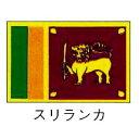 旗 世界の国旗 スリランカ 70×105 【 キャンセル/返品不可 】 【 業務用 】 【 送料無料 】 メイチョー