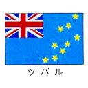 旗 世界の国旗 ツバル 90×135 【 キャンセル/返品不可 】 【 業務用 】 【 送料無料 】 メイチョー