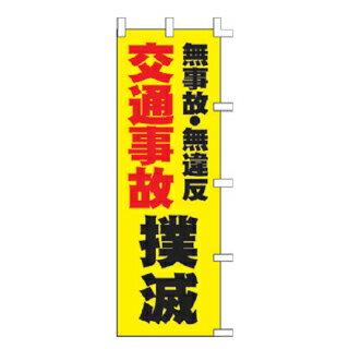 のぼり 交通事故 無事故・無違反 撲滅 【受注生産品/納期約2週間】
