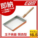EBM 銅 玉子焼 関西型 16.5cm メイチョー