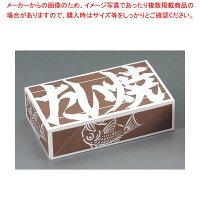 たい焼BOX(25枚入)02119 大 【メイチョー】【 厨房消耗品 】