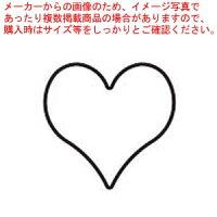 18-8 極小抜き型 ハート 【メイチョー】野菜抜型