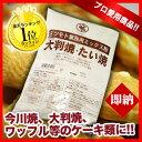 蜜元 大判焼・たい焼き粉[焼饅頭専用粉]1kg 【 業務用 】 メイチョー
