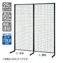 SR120強化型片面連結ブラック H135cm 【メイチョー】