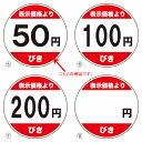 張替防止カット入シール 50円びき 80片 【メイチョー】