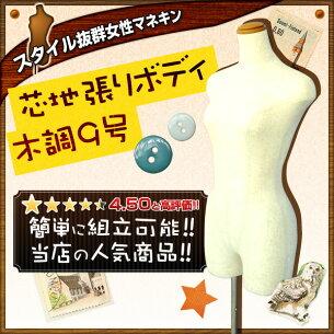 スタイル トルソー マネキン ファッション