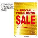 楽天開業プロ メイチョーBARGAIN&SALE タペストリー【販促用品 ポスター POP タグ 店舗備品】