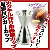 鸡尾酒酒 - 产品Jigakappu Jigakappu] [与规模] SW18 - 8;[【 SW18-8ジガーカップ[目盛付] 】]