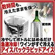ラピッドアイス ワインクーラー 【 業務用 】【 バー用品 ワインクーラー シャンパンクーラー 】