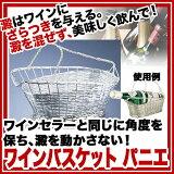 【 ワインバスケット パニエ SMZ1032 】
