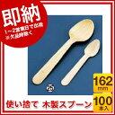 【即納 あす楽】 『使い捨てスプーン フォーク』使い捨て 木製スプーン[100本入] 162mm