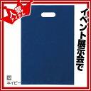 ポリ袋 ハード型 ネイビー 30×45cm 50枚【ラッピング用品 ポリ袋 無地ポリ袋】 メイチョー