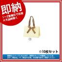 【 即納 】 ノブレス S クリーム 10枚【ラッピング用品 紙袋 手提げ紙袋(無地タイプ)】 メイチョー