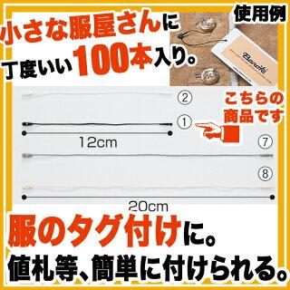 【新品】【糸ロックス12cm黒100本exp-6310-1689】