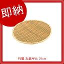 【即納】 竹製 丸盆ザル 21cm 【メイチョー】