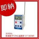 【即納】 カスタム 防滴型デジタル温度計 CT-281WR 【メイチョー】