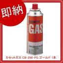 【即納】【まとめ買い10個セット品】カセットガス CB-250-PG ゴールド 1本【カセットコンロガス ガス カセットガス】【メイチョー】