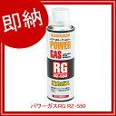 【即納】【まとめ買い10個セット品】 パワーガスRG RZ-550 【メイチョー】