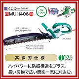 �ޥ��������Хꥫ�� ������400mm ���ϻ��� MUH406 �� ���դ� �إå��ȥ�ޡ� �ۡ� �����ǥ�Хꥫ������Хꥫ��ץ��ѥХꥫ�����ڥХꥫ���̳����ư���ڥХꥫ��Хꥫ��ץ������ư�Хꥫ�������Хꥫ��͵���ư�Хꥫ������Хꥫ�� �� �ᥤ���硼
