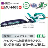 �ޥ��������Хꥫ�� ������460mm �ü쥳���ǥ��ϻ��� MUH465 �� �إå��ȥ�ޡ� �ۡ� �����ǥ�Хꥫ������Хꥫ��ץ��ѥХꥫ�����ڥХꥫ���̳����ư���ڥХꥫ��Хꥫ��ץ������ư�Хꥫ�������Хꥫ��͵���ư�Хꥫ������Хꥫ�� �� �ᥤ���硼