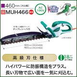 �ޥ��������Хꥫ�� ������460mm ���ϻ��� MUH466 �� �إå��ȥ�ޡ� �ۡ� �����ǥ�Хꥫ������Хꥫ��ץ��ѥХꥫ�����ڥХꥫ���̳����ư���ڥХꥫ��Хꥫ��ץ������ư�Хꥫ�������Хꥫ��͵���ư�Хꥫ������Хꥫ�����굡�� �� �ᥤ���硼