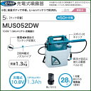 【 マキタ 電動工具 】 充電式噴霧器【MUS052DW】 【