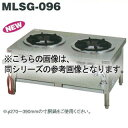 マルゼン 外管式スープレンジ MLSG-126 1200×600×450 メイチョー