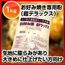 蜜元 お好み焼き専用粉[超デラックス]1kg 【 業務用 】 メイチョー