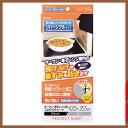 オーブン・電子レンジ用プロテクトシート 420×355mm ブラック×グレー [ リバーシブル ] 【パール金属】 メイチョー