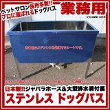 【 ペットのお風呂 トリミング用品】ステンレス ドッグバス 1200600900 BG無 SUS430【業務用】