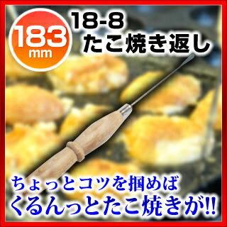 18-8たこ焼き返し 【 業務用 】【 キリ(千枚通し) 】 メイチョー