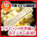 【まとめ買い10個セット品】『 ササラ 』竹製 ささら[銅線巻] 18cm