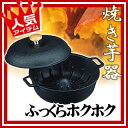 焼き芋器 トキワ 焼いも器 いも太クン CR-19 石焼き芋【 焼き芋器 焼きいも機 焼き芋機 イモ焼 焼芋器 やきいも 鍋 】 メイチョー