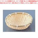 新椀ざる 3912 12号【メイチョー】【竹製ザル】