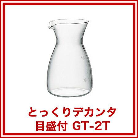 とっくりデカンタ 目盛付 GT-2T[酒器] 【 バー用品 徳利 ぐい呑関連 】