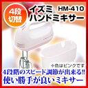 【 業務用 】イズミ ハンドミキサーHM-410
