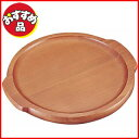 【 業務用 】【 木製ピザ皿 】木製ピザボード[セン材] P-260