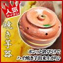 【 業務用 】自宅で簡単!焼き芋器 陶器製石焼きいもつぼ 大 石焼き芋【 石焼き芋機 やきいも 鍋 焼き芋器 焼きいも機 焼き芋機 イモ焼 焼芋器 】