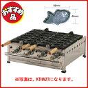 【 業務用 】IKK 子たい焼機[STFコート付]KTHA-2T