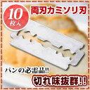 【 業務用 】両刃カミソリ刃[10枚入] ES-2[B43-1SW]