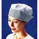 【 婦人帽子 紺ストライプ SK73-1 10個セット 】 【 業務用 】 【 送料無料 】【 コック帽子 衛生帽 ユニフォーム 制服 】 【 調理器具 厨房用品 厨房機器 プロ 愛用 販売 なら 】