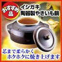 【 業務用 】やきいも イシガキ 陶器製やきいも鍋 2180 石焼き芋