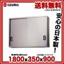 【 業務用 】東製作所 業務用ステンレス吊戸棚 AS-1800-900×900