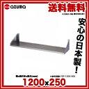【 業務用 】東製作所 業務用パンチング平棚[組立式] FSP-1200-250