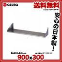 【 業務用 】東製作所 業務用パンチング平棚[組立式] FSP-900-300
