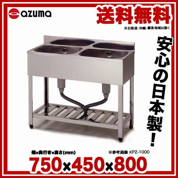 【 業務用 】東製作所 アズマ 業務用二槽シンク KP2-750 750×450×800 【 メーカー直送/代引不可 】
