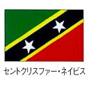 旗 世界の国旗 セントクリストファー・ネイビス 140×210【PO】