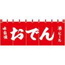 のれん 旗 のれんおでん(赤) 【 キャンセル/返品不可 】 【厨房館】