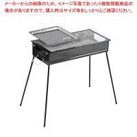 【まとめ買い10個セット品】バーベキューコンロ CBN-650【 加熱調理器 】 【厨房館】